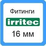Фитинги Irritec 16мм
