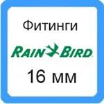 Фитинги Rain Bird