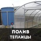 Устройство системы капельного полива в теплице