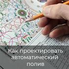 Монтаж оросителей спринклерных и дренчерных