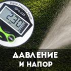 Давление и напор воды в системе автополива.
